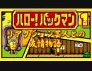 【ハロー!パックマン】リアクション芸人との友情物語!【実況】第1話