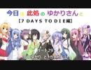 【7 Days to Die】今日は此処のゆかりさんと パート29【ボイスロイド実況】 thumbnail