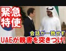 【韓国文大統領の顔が蒼白】 UAEから緊