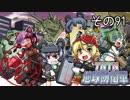 第85位:【地球防衛軍5】えどふご その91 thumbnail