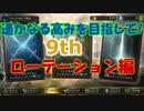 """【シャドウバース】ここまで来たらグラマス目指す!!""""9th"""""""