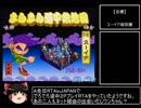 第28位:【ゆっくり解説】がんばれゴエモンきらきら道中any%RTA(1:02:36)part3 thumbnail