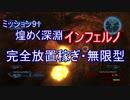 【地球防衛軍5】INFで無限完全放置稼ぎ~M91.煌めく深淵~【VOICEROID解説】