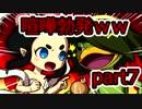 【実況】落ちこぼれ達の戦い【妖怪ウォッチバスターズ赤猫団】 part7