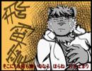 [飛雷震]須間音ヤマト[UTAUカバー]