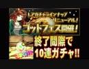 【パズドラ】ゴッドフェス終了間際に10連ガチャひきます!!