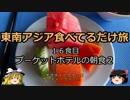 第88位:【ゆっくり】東南アジア食べてるだけ旅 16食目 プーケットホテルの朝食2 thumbnail
