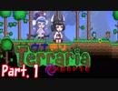 【Terraria】ウナきりテラリアexpert Part.1【音街ウナ・東北きりたん】