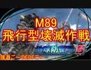 【地球防衛軍5】毎日隊員ご~のEDFご~ M89【実況】