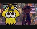 【スプラトゥーン2】イカちゃんの可愛さは超マンメンミ!43【ゆっくり】