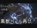 【実況】血を求めてヤーナムへ!【Bloodborne】15日目