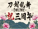 新人審神者の一日 九十日目(実況)