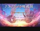 『アスノヨゾラ哨戒班』を「英語」で歌ってみたぁぁァア【さきたす】