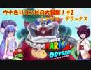 【マリオオデッセイ】ウナきりコンビの大冒険!#2【ボイスロイド実況】