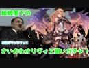 【グラブル】総統閣下のさいかわオリヴィエ狙いガチャ【年末...