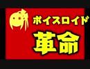 【ラップロイド劇場】ボイスロイド革命【オリジナル曲】