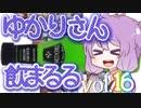【酒ェ!】ゆかりさん飲まるる第16号【素人カクテル】