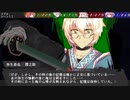 【ゆっくりTRPG】依姫と妹紅+αの一刀両断ダブルクロス 第二幕 第八話