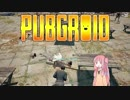 【PUBG】茜のドン勝冒険!Part3(再うp)【VOICEROID実況】