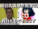 NHKも民営化できるはず超巨大組織の国鉄ができたんだから