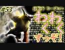 【MHXX 実況】#53 MHWまでにXXやるには遅すぎた男!【ラージャン】