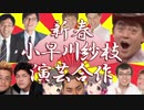 新春小早川紗枝演芸合作(桜の頃いつ頃、イェイ! 3月14日だよっ!)