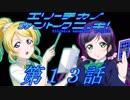 エリーチカの監督日記 第13話【栄冠ナイン×ラブライブ!】