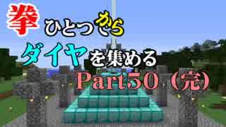【Minecraft】拳ひとつでダイヤを集める Part50【ゆっくり実況】