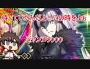 第45位:【FGO】ジャンヌ・オルタピックアップ~全力で挑むのみ~ thumbnail