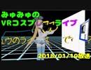 【VR】仮想空間から生放送【コスプレ】2018/01/10