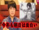 韓国に忖度しまくりな朝日新聞にジャーナリズム大賞【サンデイブレイク42】