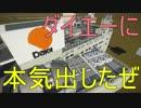 【Planet Coaster】向ヶ丘遊園再生計画Part9【モノレール】