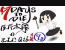 【7days to die】生存本能のままにα16.4【ソロ固定マップ】007.5