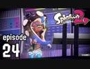 やろうぜスプラトゥーン2 episode24 - イイダちゃんとコメディDVD見たい