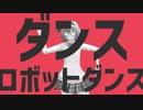 【第14回東方Project人気投票】妖夢でダンスロボットダンス原曲PV再現
