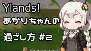 【Ylands】あかりちゃんの過ごし方 #2【VOICEROID実況】