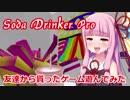 【VOICEROID実況】友達から貰ったゲームを遊んでみた【Soda Drinker Pro】