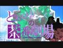 MHXX ゆっくり実況 茶番劇 Part4