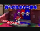 【実況】 マリオも世界を塗りたくる Part9 彼らが生まれた意味