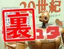 #213裏 岡田斗司夫ゼミ(4.78)