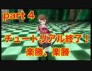 【ペルソナ3 】第4階 【初見 】PSP版