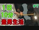 壺男の実況は1日10分まで!#7