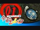卍【実況】今日のシレン【TMTA】001