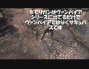 【Bloodborne】血質キャラ作ってみる実況2