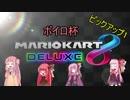 【マリオカート8DX】四人の茜ちゃんと新春ボイロ杯 1【VOICEROID実況】