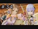 リディー&スールのアトリエ プレイ動画 Part.34