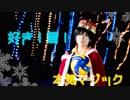 【ハイキュー!!】好き!雪!本気マジック【コスプレ踊ってみた】