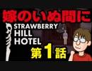 【実況】恐れ、伝えよ!『ストロベリー・ヒル・ホテル』第1話