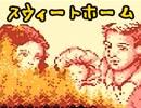 (゚A゚;)めちゃおどかしてくるスウィートホーム(19)