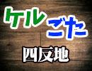 ケルごた:四反地【エハラ&みねお】(上)